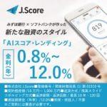 J.Score(ジェイスコア)のAIスコア・レンディング